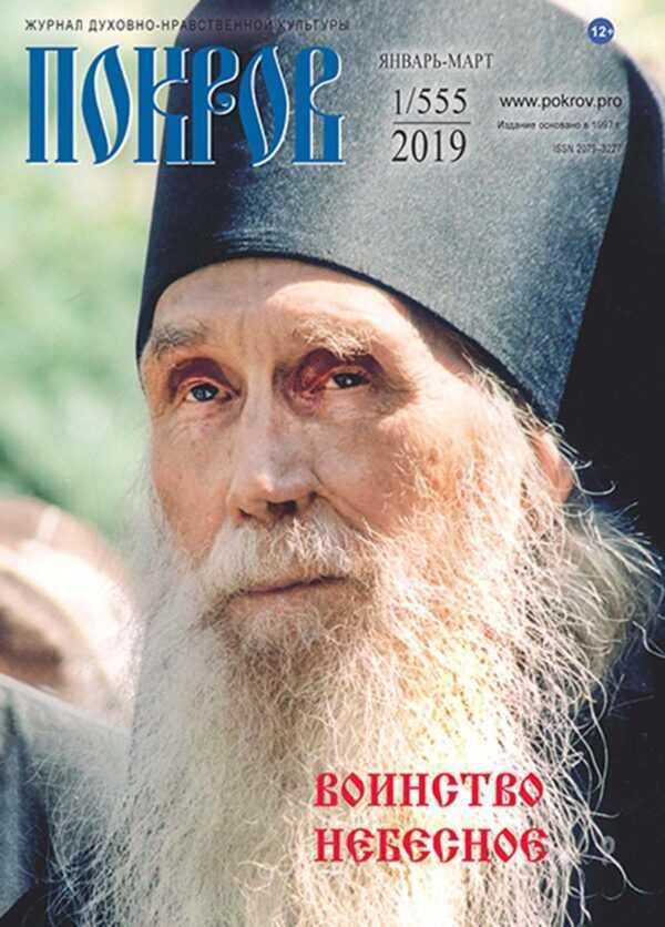 """Журнал """"Покров"""" №1/555 2019"""