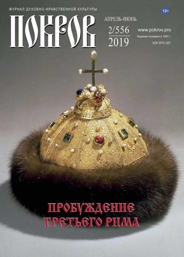 """Журнал """"Покров"""" №2/556 2019"""