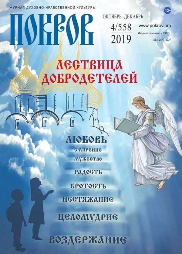 """Журнал """"Покров"""" №4/558 2019"""