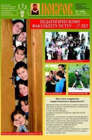 """Журнал """"Покров"""" № 1/469 2010"""