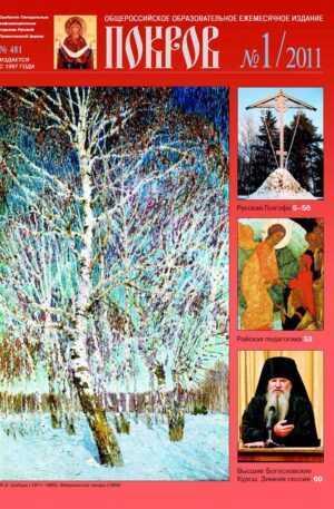 """Журнал """"Покров"""" № 1/481 2011"""