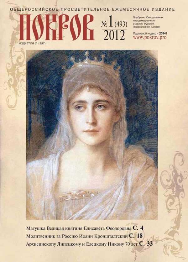 """Журнал """"Покров"""" № 1/493 2012"""