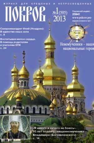 """Журнал """"Покров"""" № 1/505 2013"""