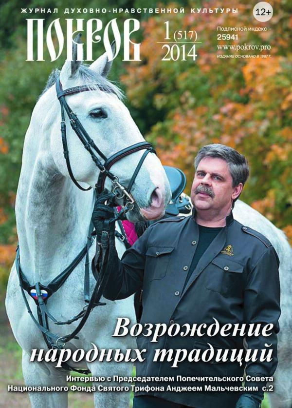 """Журнал """"Покров"""" № 1/517 2014"""