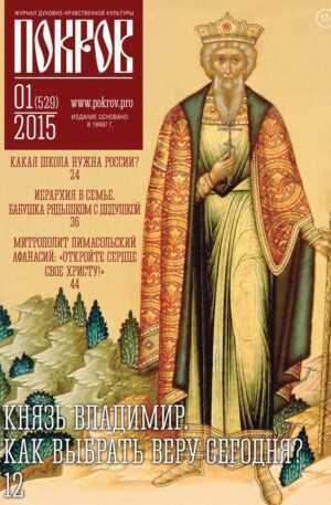 """Журнал """"Покров"""" № 1/529 2015"""