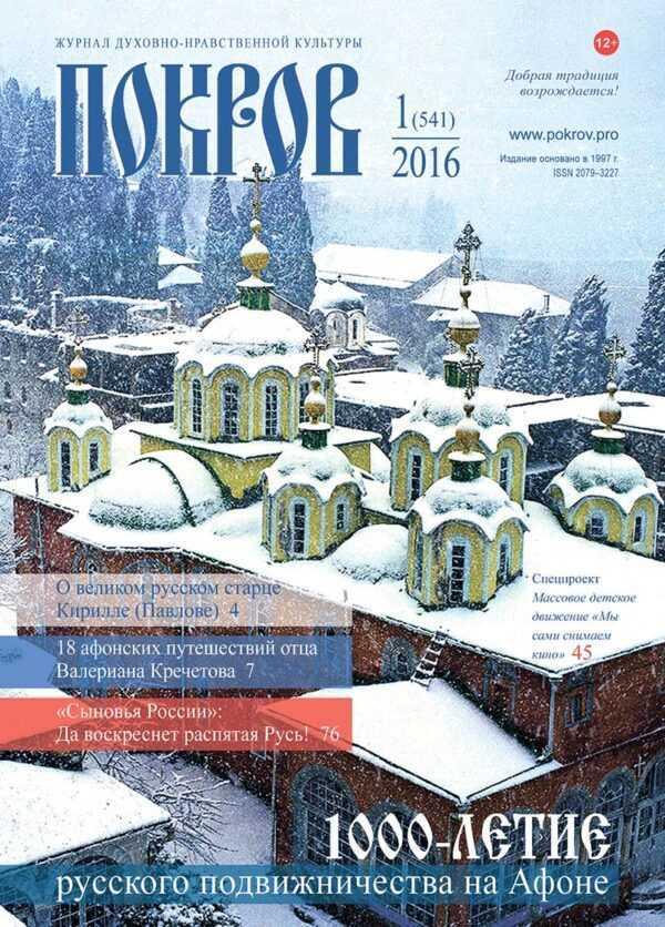 """Журнал """"Покров"""" № 1/541 2016"""
