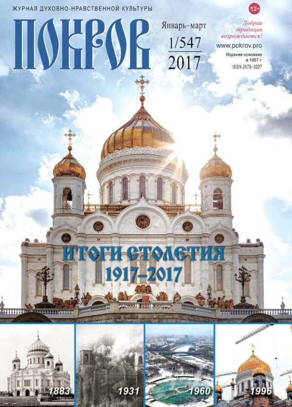 """Журнал """"Покров"""" № 1/547 2017"""