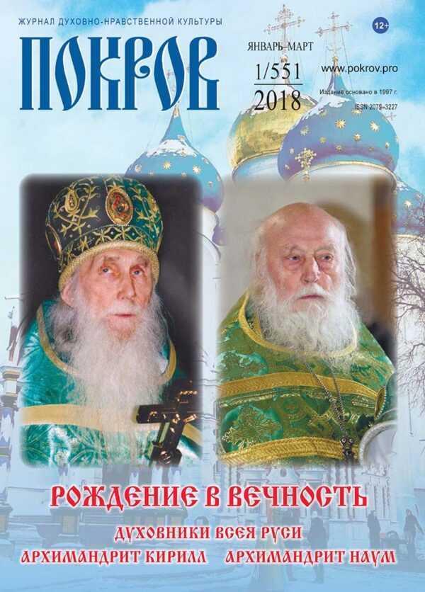 """Журнал """"Покров"""" № 1/551 2018"""