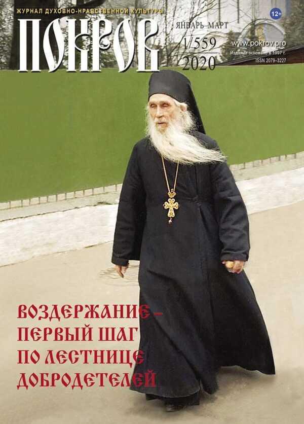 """Журнал """"Покров"""" № 1/559 2020"""