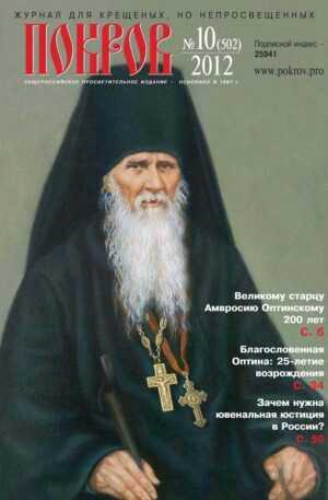 """Журнал """"Покров"""" № 10/502 2012"""