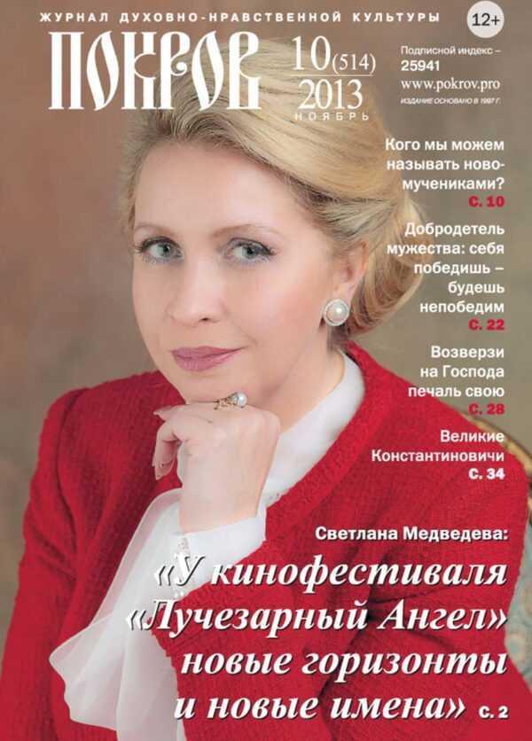 """Журнал """"Покров"""" № 10/514 2013"""