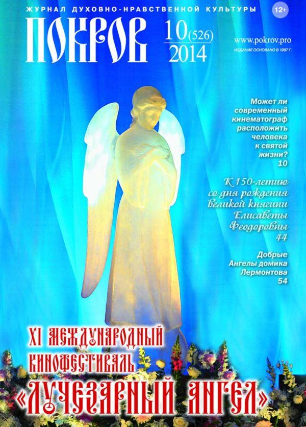 """Журнал """"Покров"""" № 10/526 2014"""