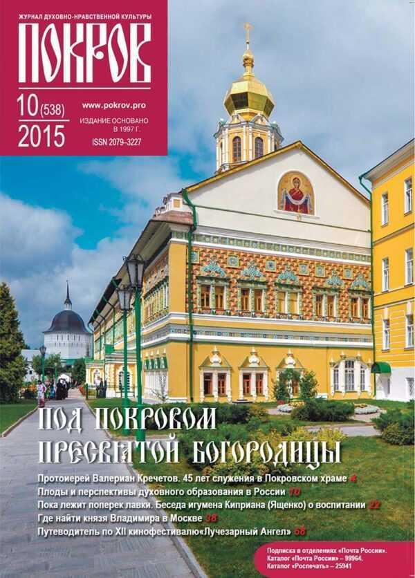 """Журнал """"Покров"""" № 10/538 2015"""