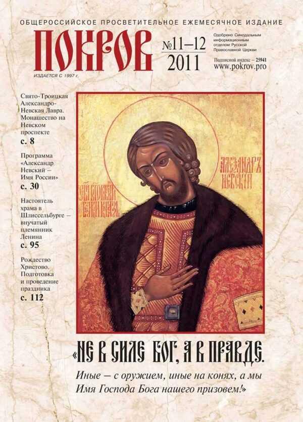 """Журнал """"Покров"""" № 11-12/491-492 2011"""