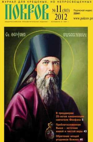 """Журнал """"Покров"""" № 11/503 2012"""