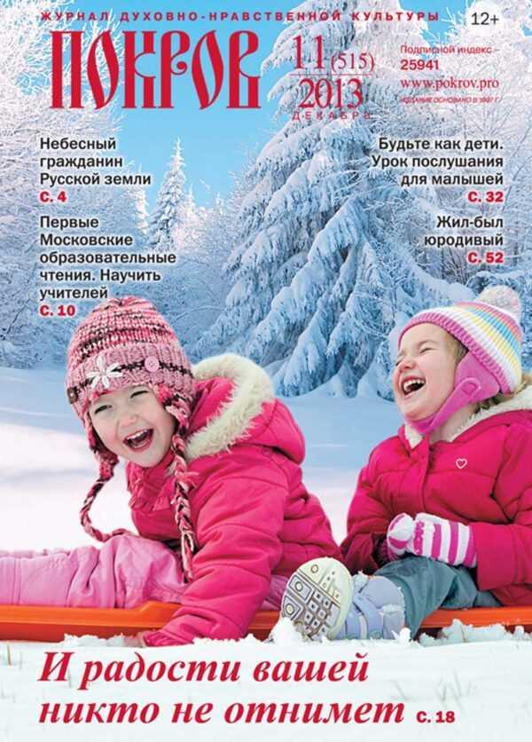 """Журнал """"Покров"""" № 11/515 2013"""