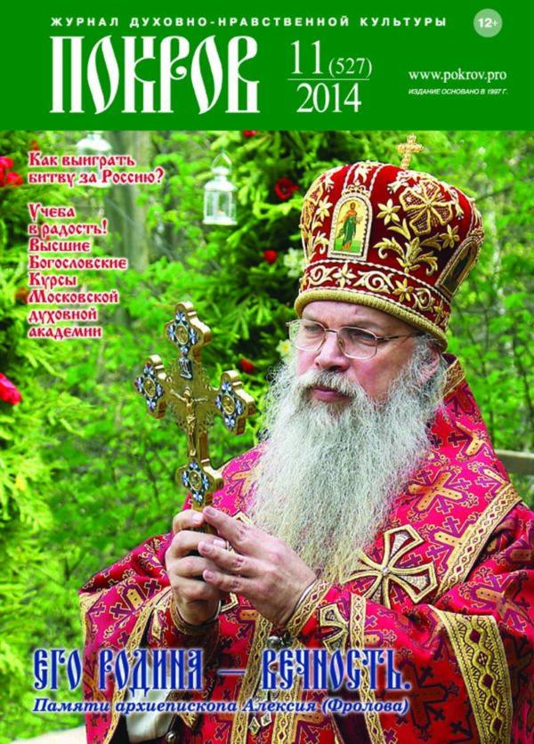 """Журнал """"Покров"""" № 11/527 2014"""