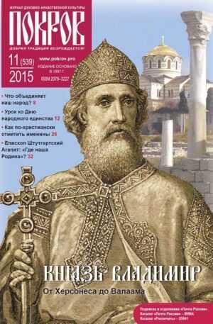 """Журнал """"Покров"""" № 11/539 2015"""