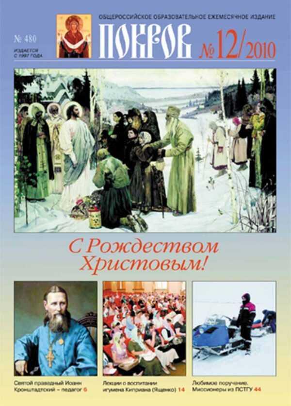 """Журнал """"Покров"""" № 12/480 2010"""