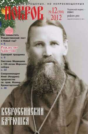 """Журнал """"Покров"""" № 12/504 2012"""