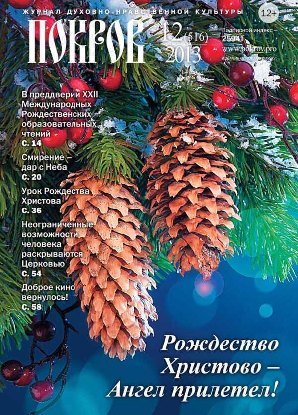 """Журнал """"Покров"""" № 12/516 2013"""