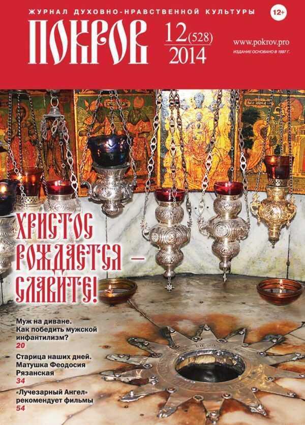 """Журнал """"Покров"""" № 12/528 2014"""