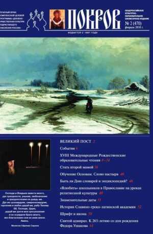 """Журнал """"Покров"""" № 2/470 2010"""