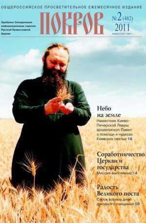 """Журнал """"Покров"""" № 2/482 2011"""