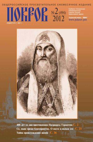 """Журнал """"Покров"""" № 2/494 2012"""