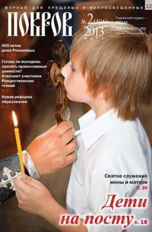 """Журнал """"Покров"""" № 2/506 2013"""