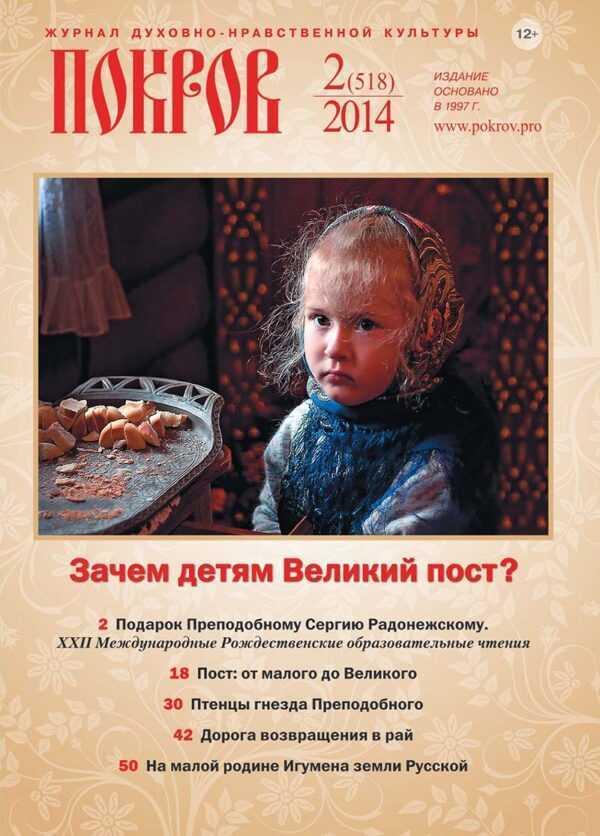 """Журнал """"Покров"""" № 2/518 2014"""