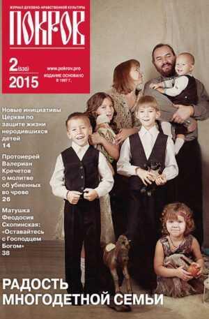 """Журнал """"Покров"""" № 2/530 2015"""