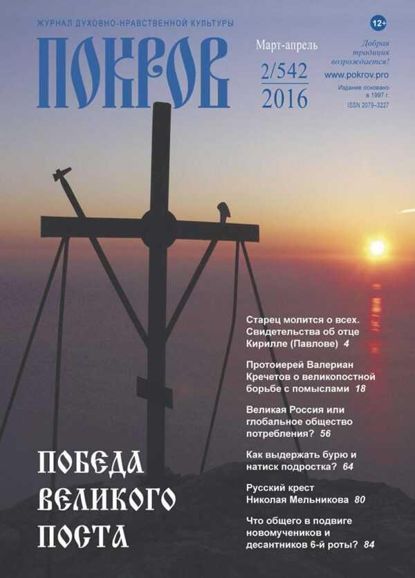 """Журнал """"Покров"""" № 2/542 2016"""