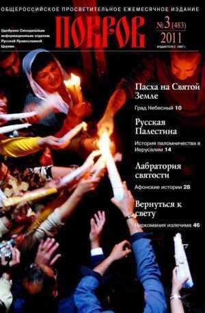 """Журнал """"Покров"""" № 3/483 2011"""