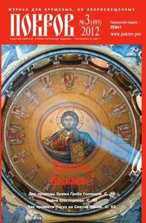 """Журнал """"Покров"""" № 3/495 2012"""