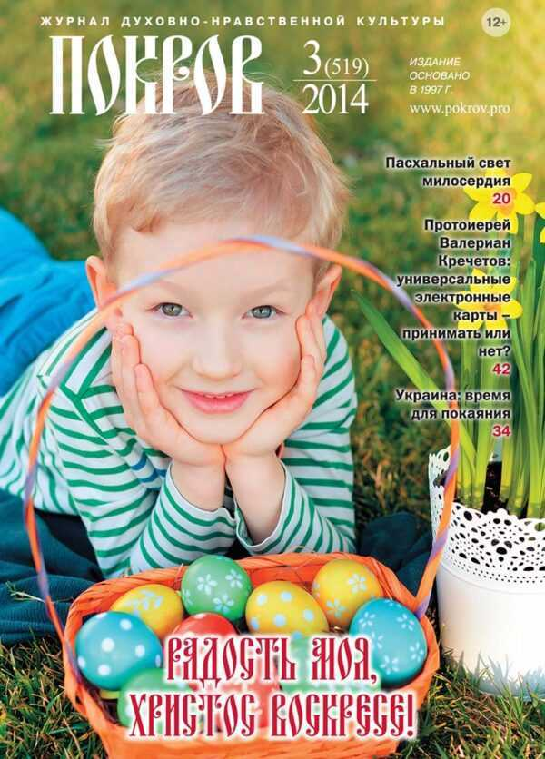 """Журнал """"Покров"""" № 3/519 2014"""