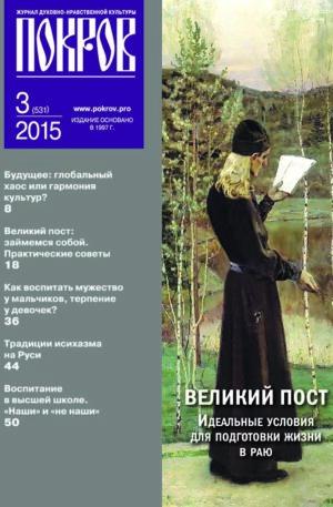"""Журнал """"Покров"""" № 3/531 2015"""