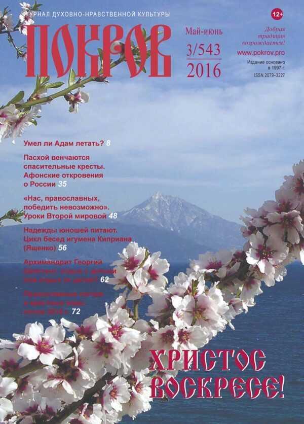 """Журнал """"Покров"""" № 3/543 2016"""