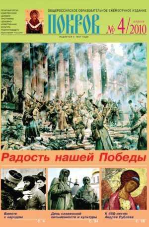 """Журнал """"Покров"""" № 4/472 2010"""
