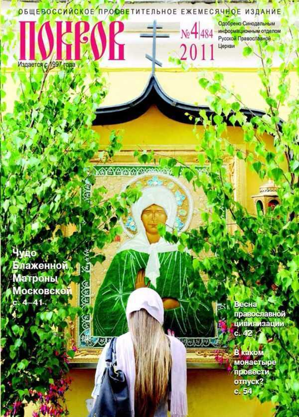 """Журнал """"Покров"""" № 4/484 2011"""