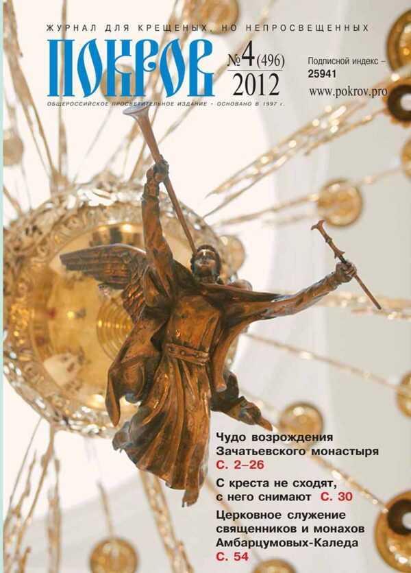 """Журнал """"Покров"""" № 4/496 2012"""