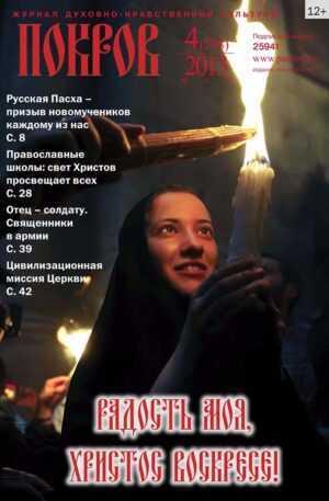 """Журнал """"Покров"""" № 4/508 2013"""