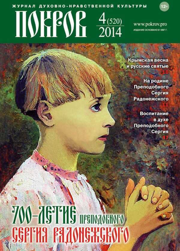 """Журнал """"Покров"""" № 4/520 2014"""