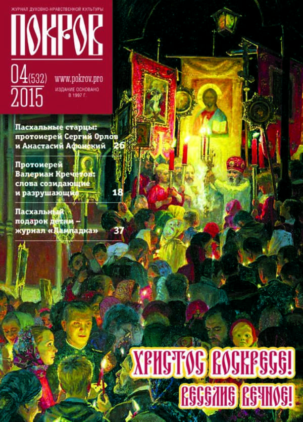 """Журнал """"Покров"""" № 4/532 2015"""