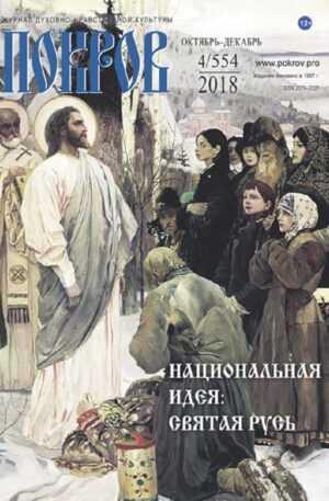 """Журнал """"Покров"""" № 4/554 2018"""