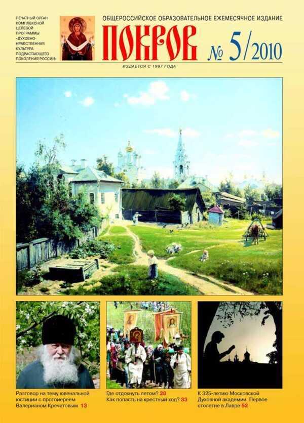 """Журнал """"Покров"""" № 5/473 2010"""