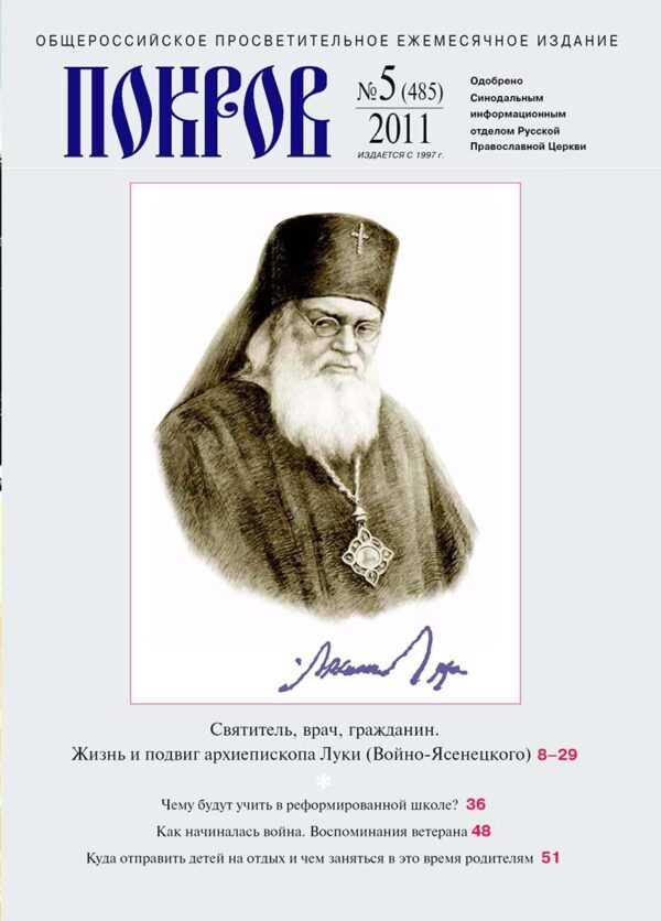 """Журнал """"Покров"""" № 5/485 2011"""