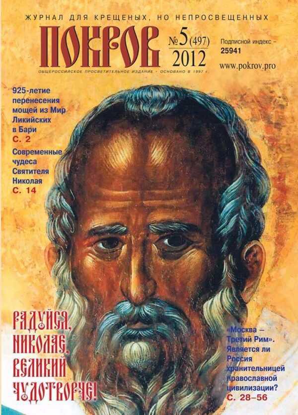 """Журнал """"Покров"""" № 5/497 2012"""