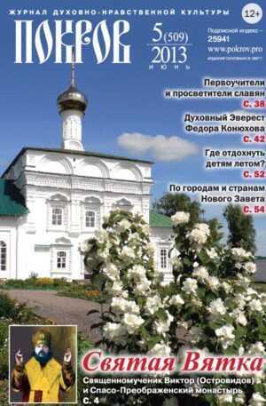 """Журнал """"Покров"""" № 5/509 2013"""