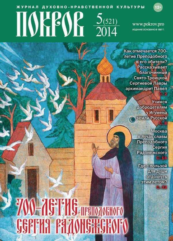 """Журнал """"Покров"""" № 5/521 2014"""